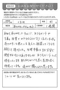 ハガキ_2018_08_31