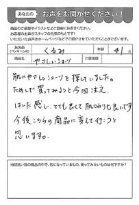 ハガキ_2018_09_10_02