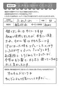 ハガキ_2018_09_12_05