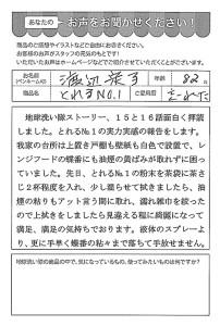ハガキ_2018_09_18_06