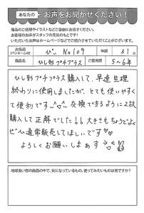 ハガキ_2018_09_26_02