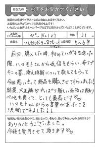 ハガキ_2018_09_26_05