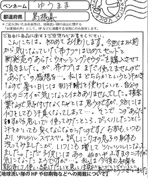 20100811_1.jpg