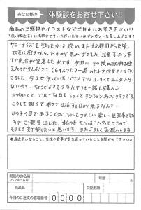 ハガキ_2017_01_23
