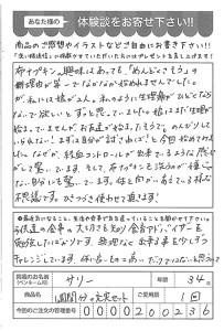 ハガキ_2017_01_05_02