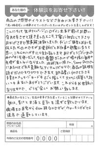 ハガキ_2017_01_31