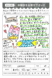 ハガキ_2017_02_06_01