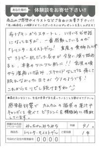 ハガキ_2017_02_17_02