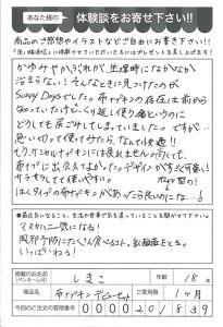 ハガキ_2017_02_28_02
