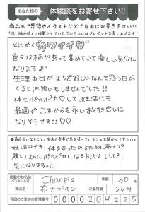 ハガキ_2017_02_28_01