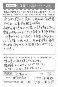 ハガキ_2017_03_06_01