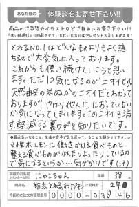 ハガキ_2017_03_06_02