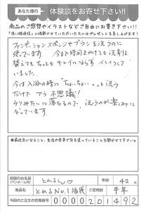 ハガキ_2017_03_16