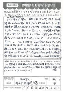 ハガキ_2017_03_21_02