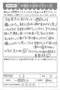 ハガキ_2017_04_17_02