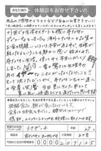 ハガキ_2017_04_24