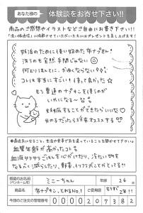 ハガキ_2017_05_02_01