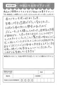 ハガキ_2017_05_02_02
