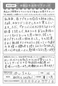 ハガキ_2017_05_02_03