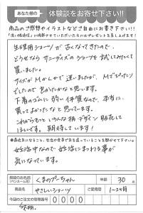 ハガキ_2017_05_10_02