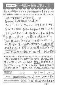 ハガキ_2017_05_19_01