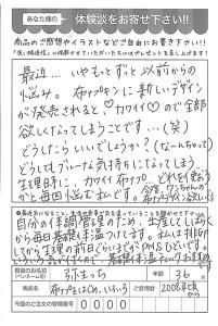 ハガキ_2017_05_19_02