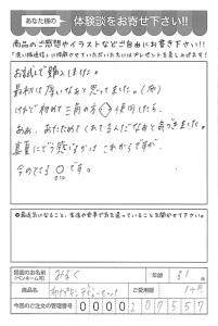 ハガキ_2017_05_26_02