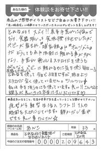 ハガキ_2017_06_02