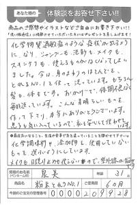 ハガキ_2017_06_12_02