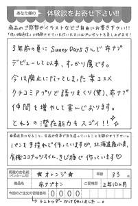 ハガキ_2017_06_13