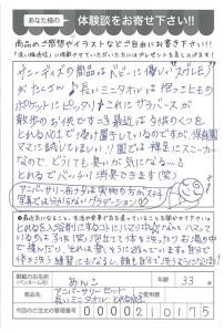 ハガキ_2017_06_16