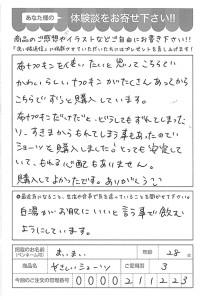 ハガキ_2017_06_30