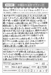 ハガキ_2017_07_11