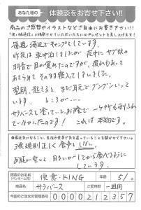 ハガキ_2017_07_21_01