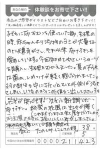 ハガキ_2017_07_31
