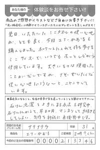 ハガキ_2017_08_21