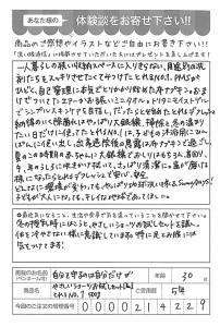 ハガキ_2017_08_23
