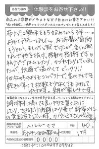 ハガキ_2017_08_30
