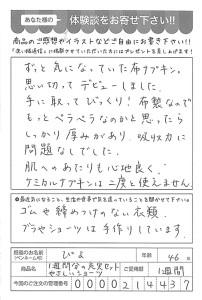 ハガキ_2017_09_05_03