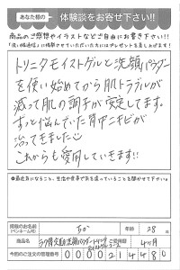 ハガキ_2017_09_11_01