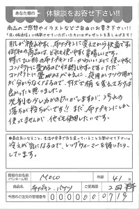 ハガキ_2017_09_11_02
