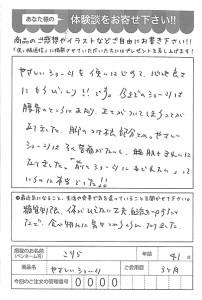 ハガキ_2017_09_28