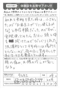 ハガキ_2017_10_11_01