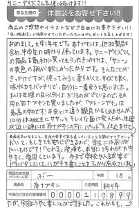 ハガキ_2017_10_30_01