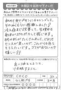 ハガキ_2017_10_30_02