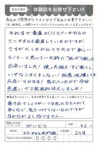 ハガキ_2017_11_07_02