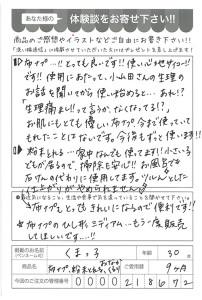 ハガキ_2017_11_15_02