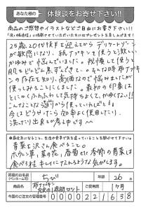 ハガキ_2018_01_25_01