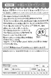 ハガキ_2018_01_25_02