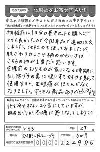 ハガキ_2018_02_13